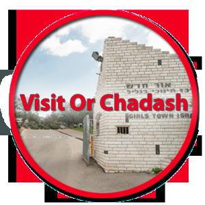 visit_or_chadash